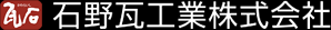 石野瓦工業株式会社